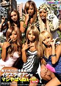 黒ギャルだょ!!全員集合!!! Vol.04|人気の 人妻・熟女セックス過激動画DUGA