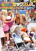 黒ギャルだょ!!全員集合!!! Vol.05