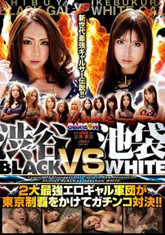 新世代最強ギャルサー伝説!!渋谷BLACK VS 池袋WHITE 2大最強エロギャル軍団が東京制覇をかけてガチンコ対決!!