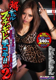 超ギャルブチギレ手コキ!! vol.2 ~お前らってキレられながら手コかれて興奮してるとか、マジ変態じゃん!!~