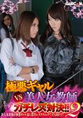 極悪ギャルVS美人女教師ガチレズ対決!!2