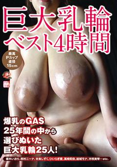【優木いおり動画】巨大乳輪ベスト4時間 -マニアック