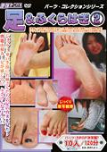 足&ふくらはぎ2 パーツ・コレクションシリーズ