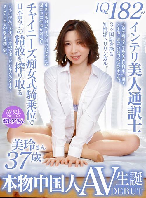 本物中国人AV生誕 インテリ美人通訳士 美玲さん(37歳)のジャケットエロ画像