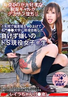 【葉月レイラ動画】M男のフリした巨根絶倫男が激ピストン!! -女子校生
