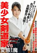 美少女剣道家vs変態キス魔 勝ったら賞金100万円!