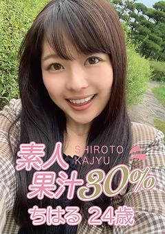 【ちはる動画】素人果汁30%-ちはる24歳 -アイドル