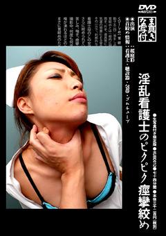 淫乱看護士のピクピク痙攣絞め
