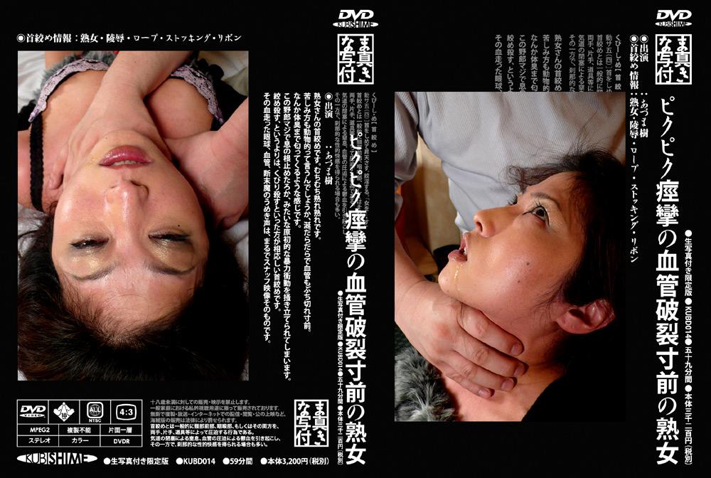【エロ動画】ピクピク痙攣の血管破裂寸前の熟女のトップ画像