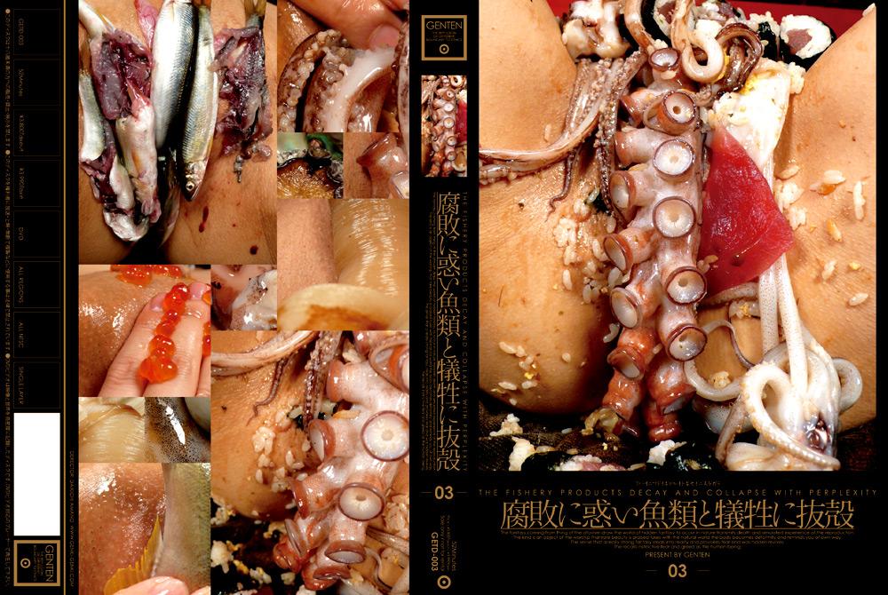 腐敗に惑い魚類と犠牲に抜殻
