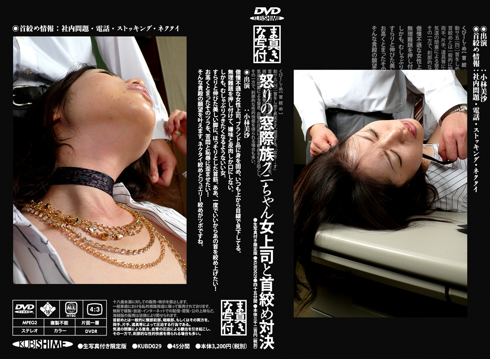【エロ動画】怒りの窓際族クニちゃん女上司と首絞め対決のアイキャッチ画像