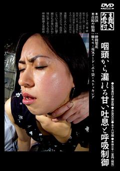 咽頭から漏れる甘い吐息と呼吸制御
