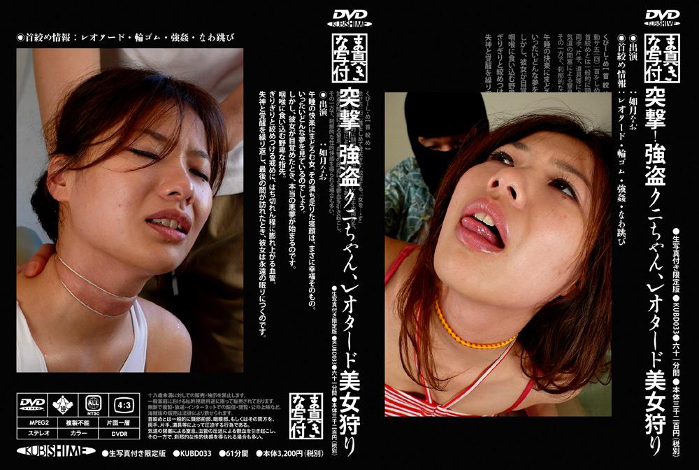 突撃!強盗クニちゃん、レオタード美女狩り