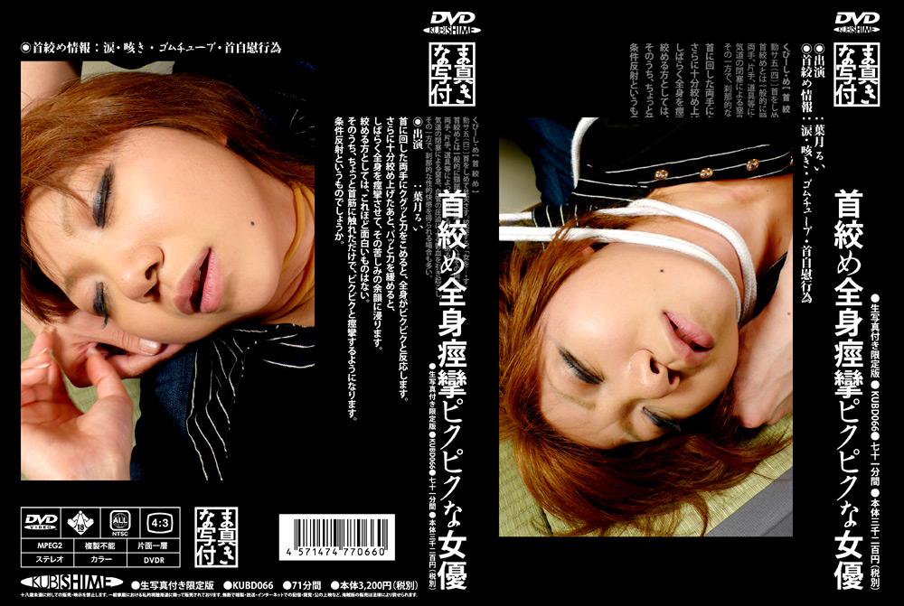 【エロ動画】首絞め全身痙攣ピクピクな女優のトップ画像