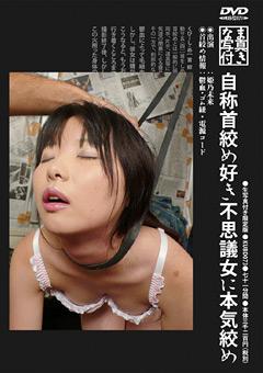 自称首絞め好き不思議女に本気絞め…|推奨》エロerovideo見放題|エロ365