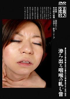 滲み出る咽喉の軋む音