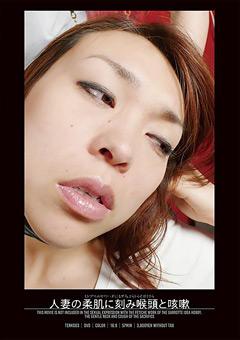 人妻の柔肌に刻み喉頭と咳嗽