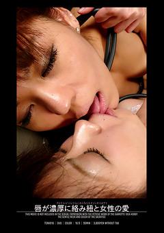 唇が濃厚に絡み紐と女性の愛