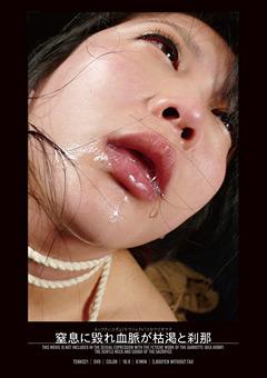 窒息に毀れ血脈が枯渇と刹那…》エロerovideo見放題|エロ365