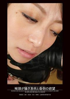 白濁し裏返り眼球に疼き痙攣…》エロerovideo見放題|エロ365