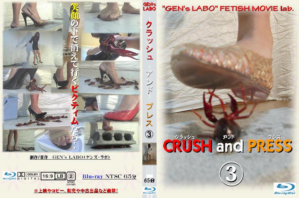 クラッシュ:CRUSH and PRESS3