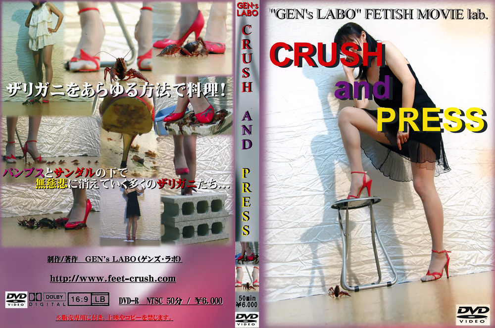 クラッシュ:CRUSH AND PRESS