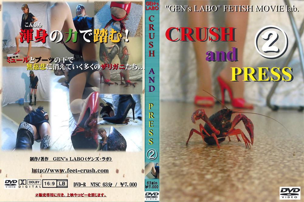 クラッシュ:CRUSH AND PRESS2