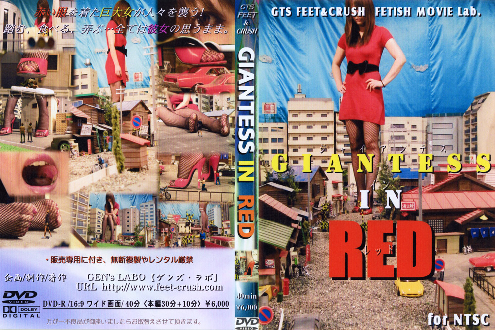 クラッシュ:GIANTESS IN RED