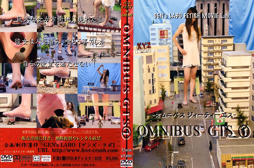 クラッシュ:OMNIBUS GTS1