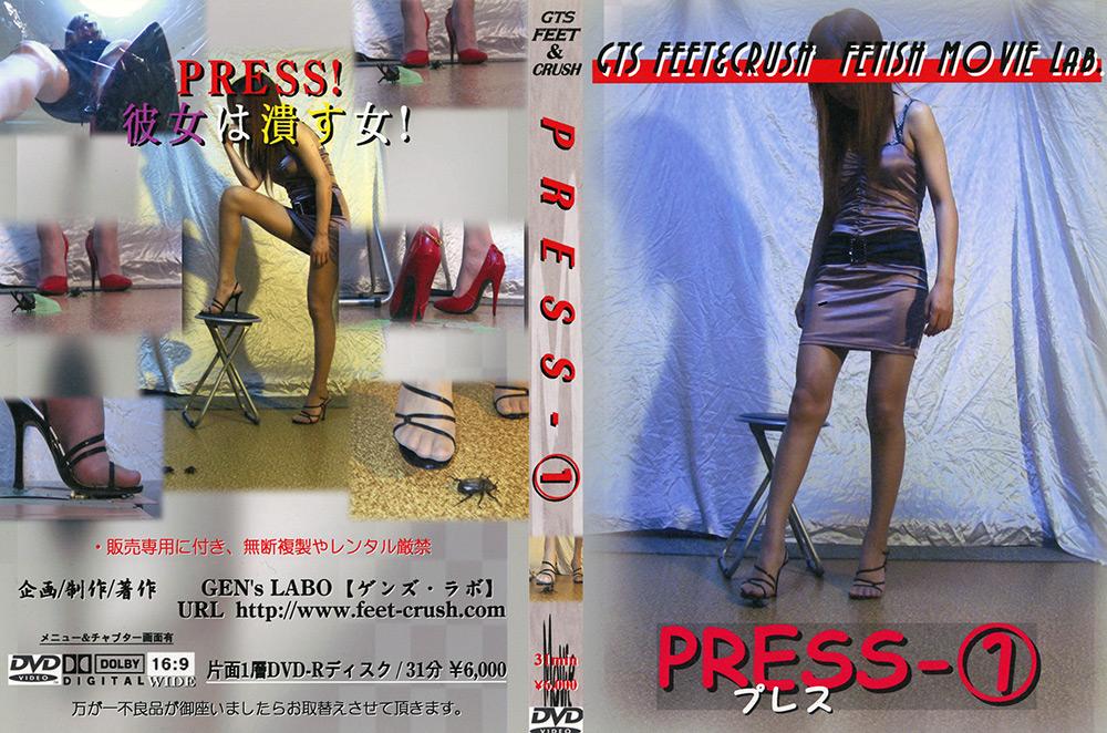 クラッシュ:PRESS-1