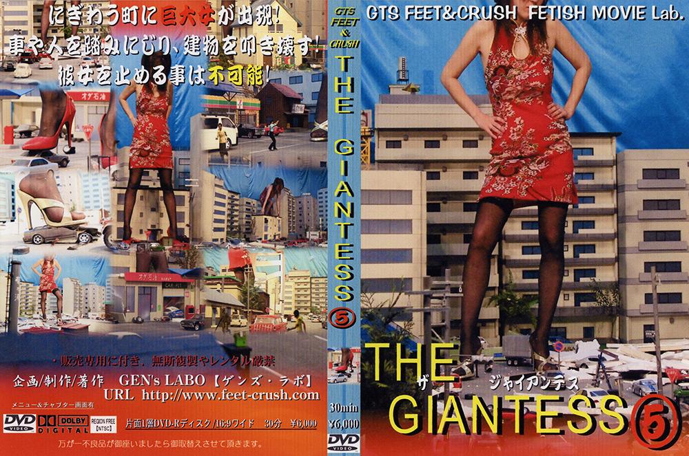 クラッシュ:THE GIANTESS5