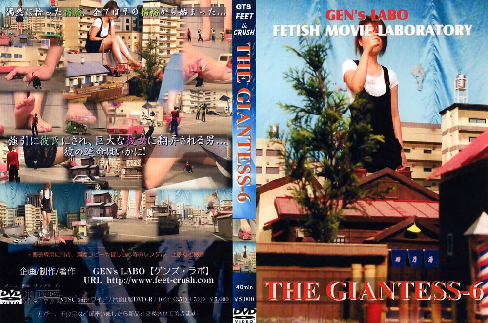 クラッシュ:THE GIANTESS6
