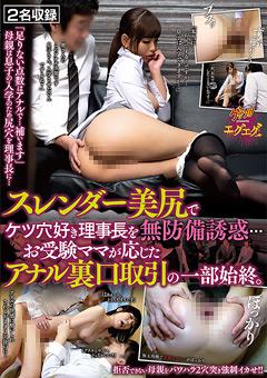 【まりか動画】スリム美尻でケツ穴好き理事長を無防備誘惑…-熟女