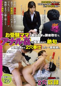 【熟女動画】準裏口入学の猥褻取引で、アナル姦を提案されて、絶句。