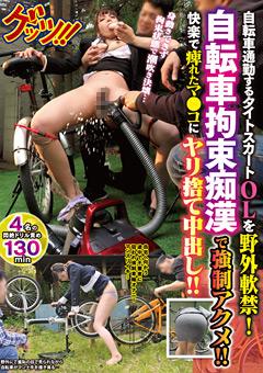 【れん動画】自転車通勤するタイトスカートOLを野外軟禁! -レイプ