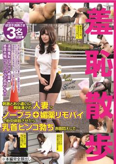 【熟女動画】羞恥散歩刺激とお小遣いに興味津々の人妻
