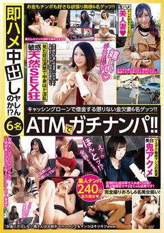 【みお動画】ATMでガチナンパ!! -熟女