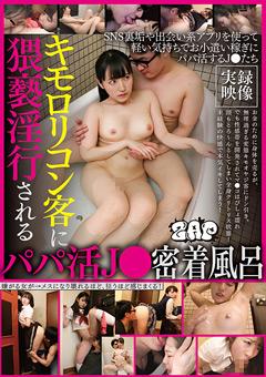 【あや動画】キモロリコン客に猥褻淫行されるパパ活J●密着風呂 -女子校生