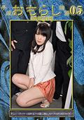平成おもらし物語05