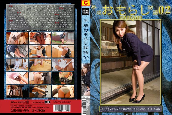 平成おもらし物語02 パッケージ画像