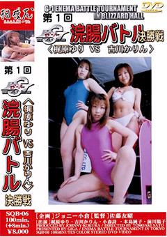第1回G1浣腸バトル 決勝戦 梶原ゆりVS吉川かりん