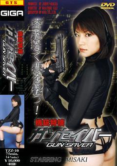 機銃特捜ガンセイバー MISAKI