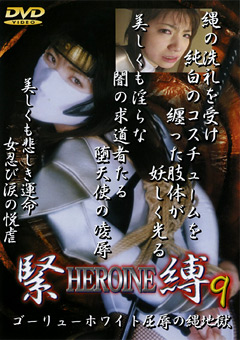 HEROINE緊縛9