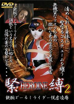 HEROINE緊縛2