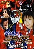 鉄腕DOLLミライダー Vol.01