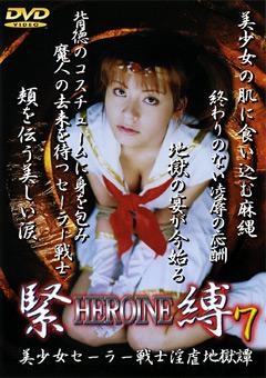 HEROINE緊縛7