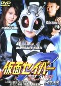 仮面セイバーFLASH ACT.02