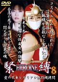 HEROINE緊縛8