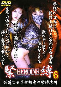 HEROINE緊縛6