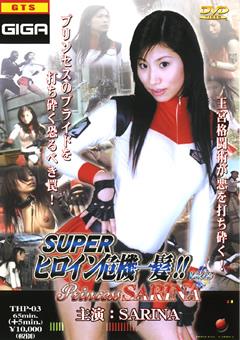 スーパーヒロイン危機一髪!!3